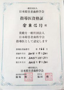 日本障害者歯科学会指導医資格証